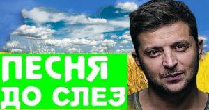 Лучшие друзья поддержали Зеленского — «До Слез»